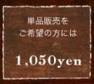 Sankirai1050yen.jpg