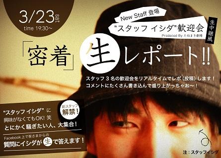 Staff_Ishida.jpg