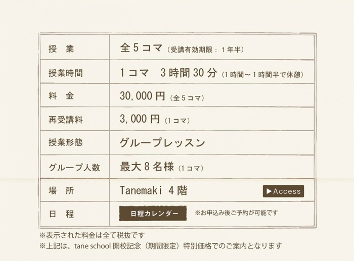 Tane_school_pamphlet_Banner-1-2.jpg
