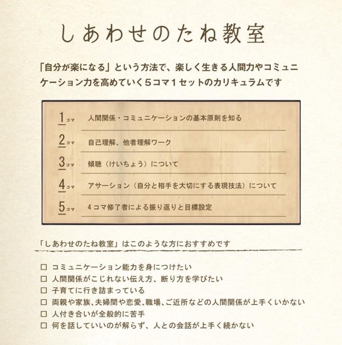 Tane_school_pamphlet_Banner-1.jpg