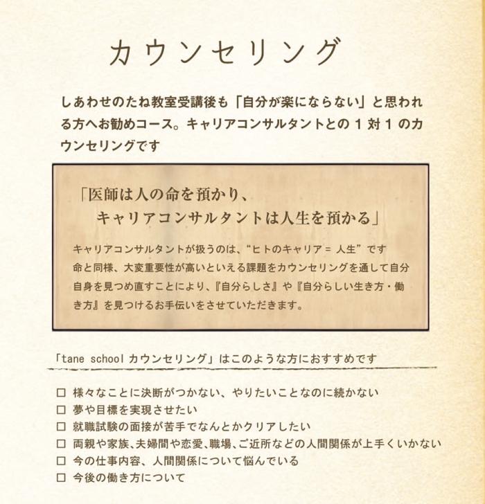 Tane_school_pamphlet_Banner-2.jpg