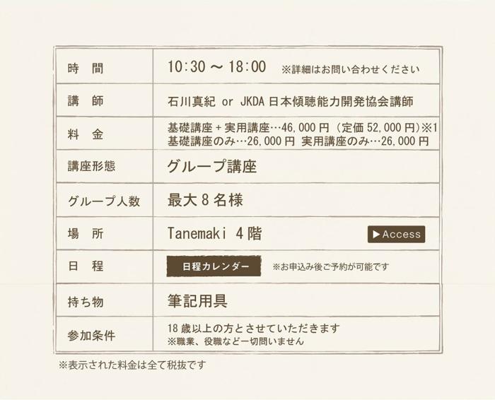 Tane_school_pamphlet_Banner-3-2.jpg