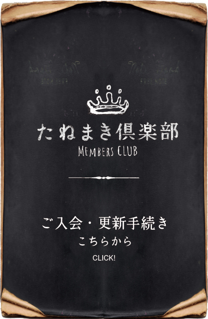 TanemakiClub_web_Banner2019.jpg