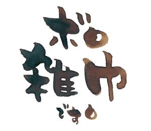 TanemakiLine繧ケ繧ソ繝ウ繝輔z16遞ョ鬘・繝帙y繝ュ髮大キセ縺ヲ繧吶☆.png