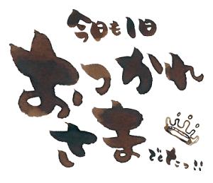 TanemakiLine繧ケ繧ソ繝ウ繝輔z16遞ョ鬘・莉頑律繧ゑシ第律縺翫▽縺九l縺輔∪縺ヲ繧吶@縺.png