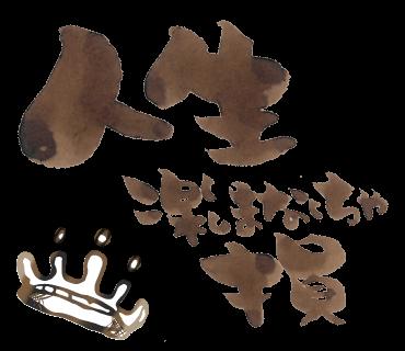 TanemakiLine繧ケ繧ソ繝ウ繝輔z16遞ョ鬘・莠コ逕滓・ス縺励∪縺ェ縺上■繧・錐.png