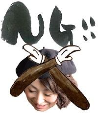 TanemakiLine_NG1.jpg