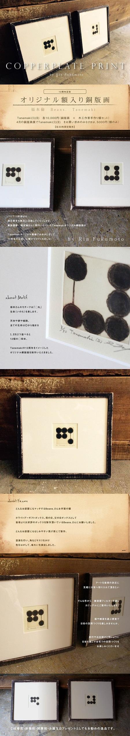 Tanemaki_12Anni_web940_09.jpg
