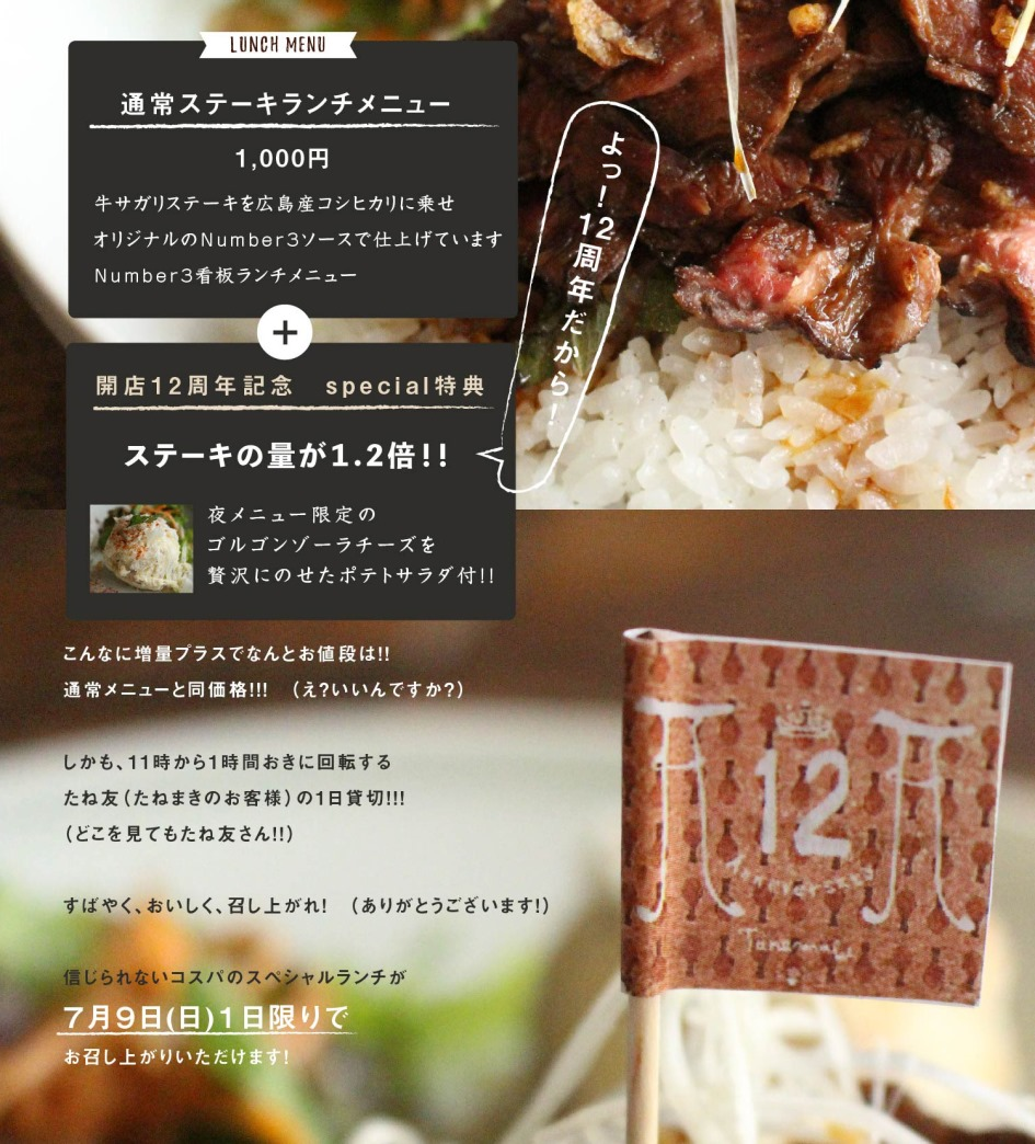 Tanemaki_12Anni_web_03-2.jpg