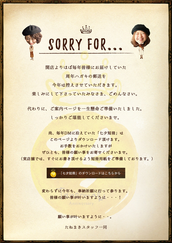 Tanemaki_14Anni_DM_sorry.jpg