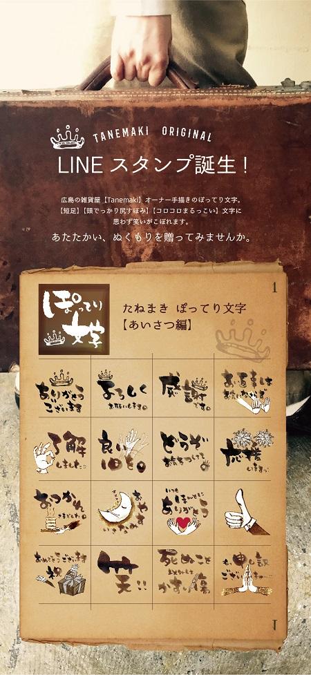 Tanemaki_2021Lineスタンプ一覧.jpg