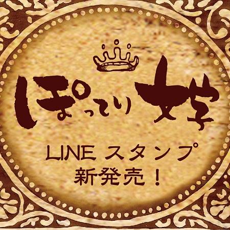 Tanemaki_LINE_Menu_Banner_2_07.jpg