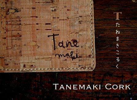 Tanemaki_cork1 (2).jpg