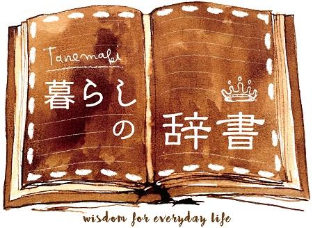 Tanemaki_dictionary_logo.jpg