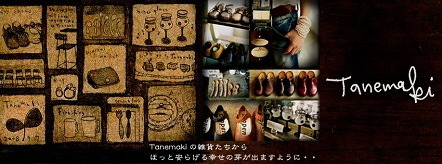 Tanemaki_facebook6.jpg
