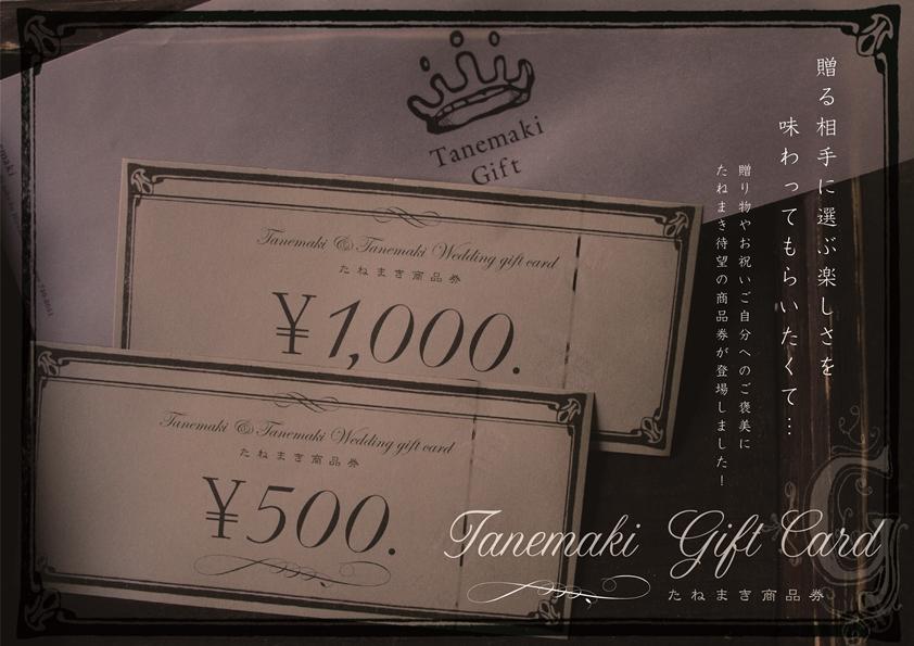 Tanemaki_gift_card_A4_Print.jpg