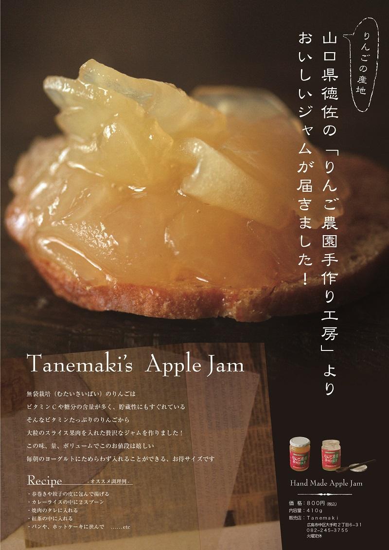 apple_Jam_A4.jpg