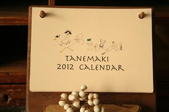 calendar13.JPG