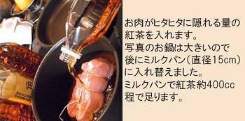 chashu_3.JPG