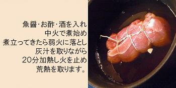chashu_4.JPG
