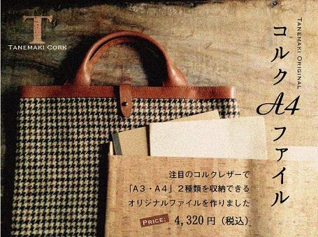 corkA4file_banner2.jpg