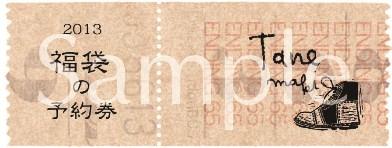 fukubukuro_sample.jpg