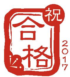 gokaku_1.png