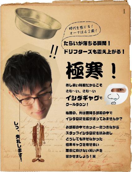 ishida_kun.png