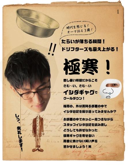 ishida_kun2015.jpg