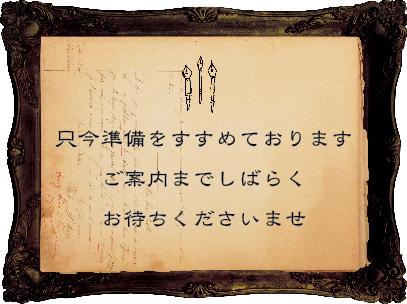 junbi_banner2.jpg