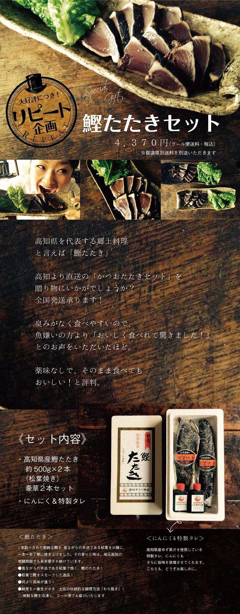 katsuo2021.jpg