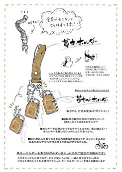 kawaki-horuda-setumei.jpg