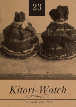 kitori-watch.jpg