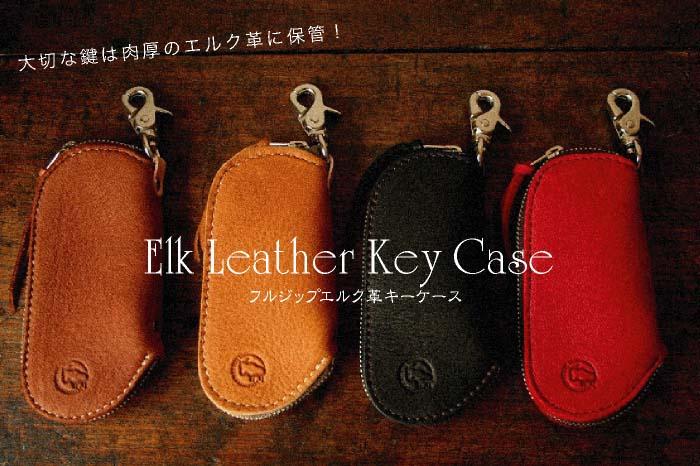 leather_keycase.jpg