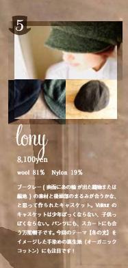 lony.jpg