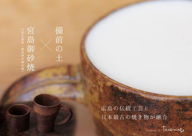 miyajima2919.jpg