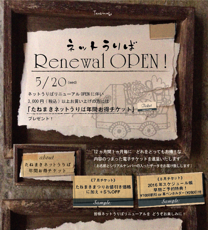 net_uriba_OPEN_kinen1-3.jpg