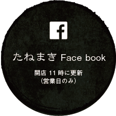 たねまきフェイスブック