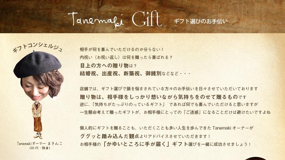 neturiba_gift_00Top-01.jpg