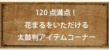 花丸まんてん120%