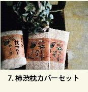 neturiba_gift_02-1-19.jpg