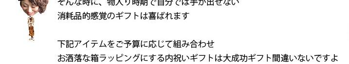 neturiba_gift_03-02.jpg