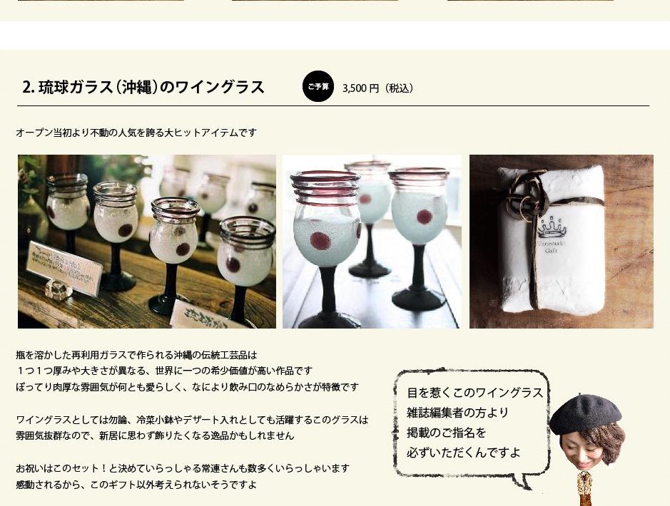 neturiba_gift_03-21.jpg