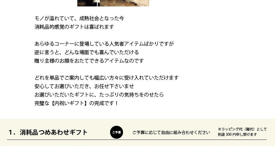 neturiba_gift_04-05.jpg