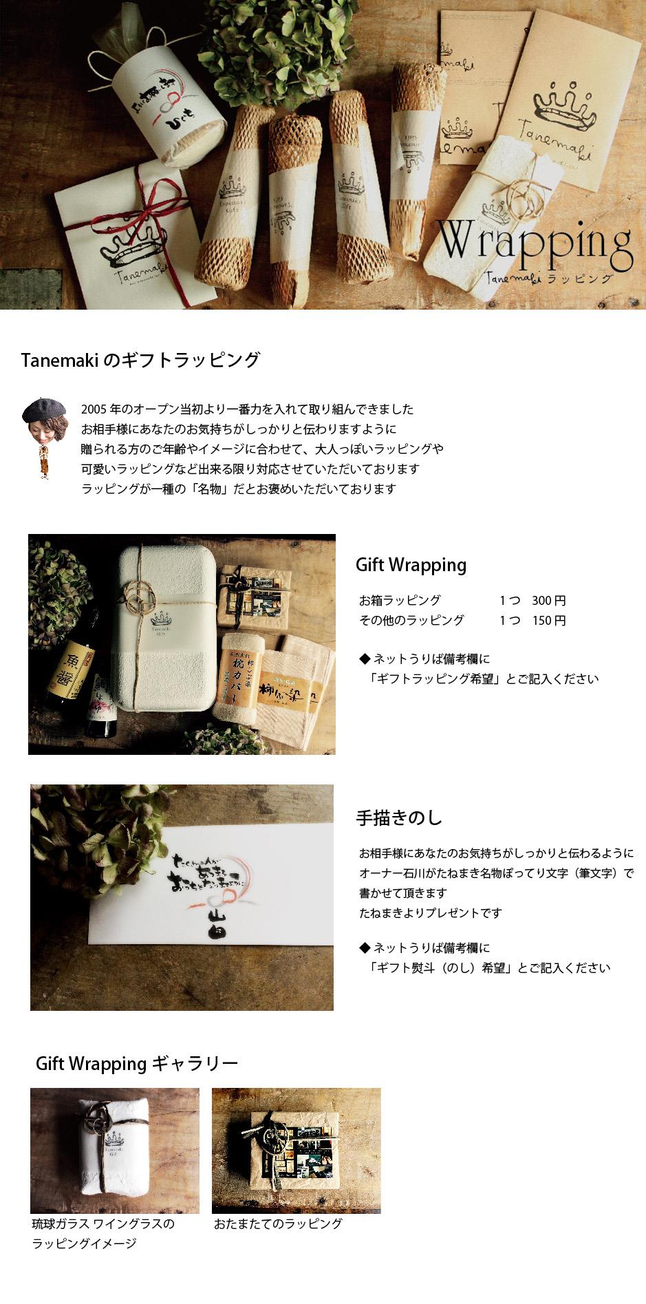 neturiba_gift_10_Wrapping.jpg