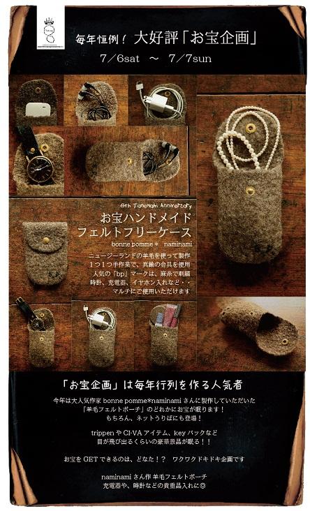 otakara_2.jpg