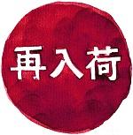 sainyuka_red1.jpg