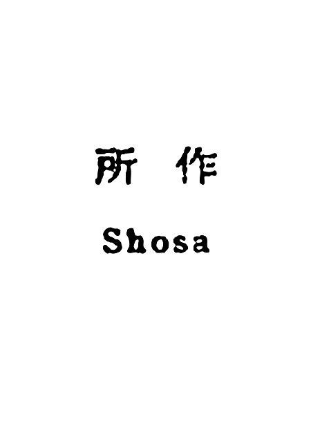 shosa-logo.png
