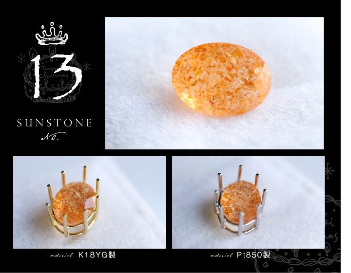 sustone13.jpg