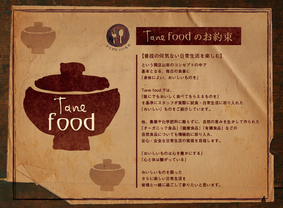 tane food 1 (2).jpg